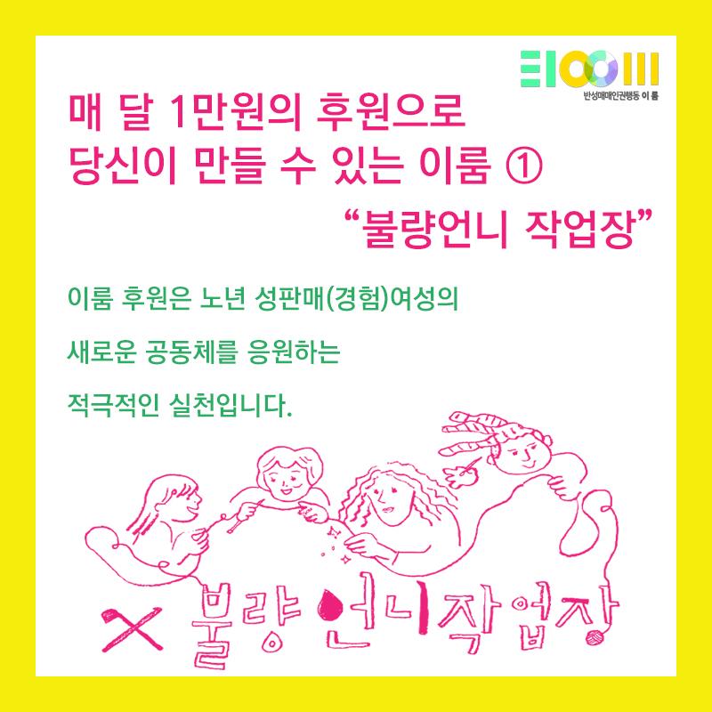 불량언니작업장_카드뉴스1