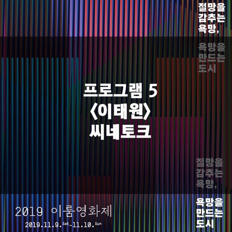 카드뉴스 7. 이태원