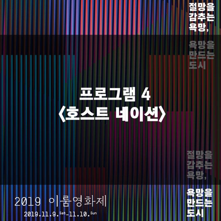 카드뉴스 6. 호스트 네이션